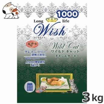 ●パーパス wish(ウィッシュ) ワイルドキャット チキン&ターキー 3kg