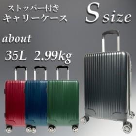 送料無料(沖縄・北海道除く)  スーツケース ストッパー付き 機内持ち込み 小型 Sサイズ キャリーバッグ キャリーケース 35L