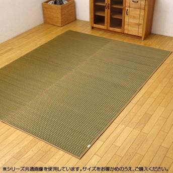 純国産 い草ラグカーペット 『Fリブロ』 グリーン 140×200cm 8228560