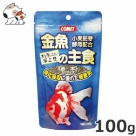イトスイ 金魚の主食基本 100g