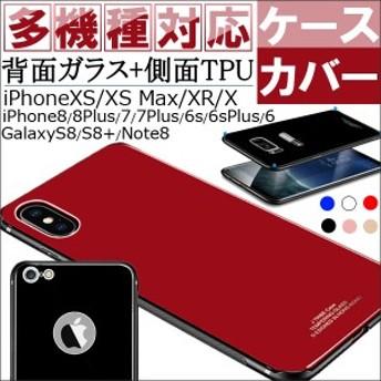 送料無料多機種対応ケースカバー 強化ガラス スマホケース 背面ガラス+側面TPU iPhone Galaxy Note8 Galaxy S8 Galaxy S8+