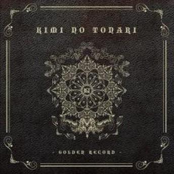 君ノトナリ / GOLDEN RECORD【CD】