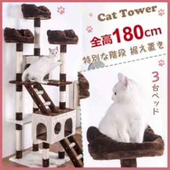 【最大1000円クーポン利用可】キャットタワー 全高180cm 据え置き 猫タワー 猫 キャット 「爪とぎ麻豪華なハウス付き!猫用品 ペ