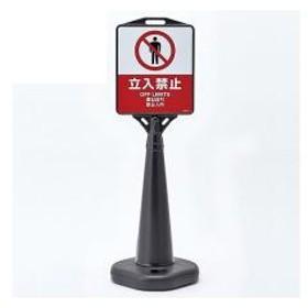 ガイドボードサイン 両面表示 立入禁止 ブラック