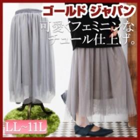 間違いない可愛さ♪ 大きいサイズ レディース ボトムス スカート ミモレ丈スカート ミモレ丈 チュールスカート シンプル 無地 シースルー