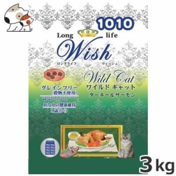 ●パーパス wish(ウィッシュ) ワイルドキャット ターキー&サーモン 3kg