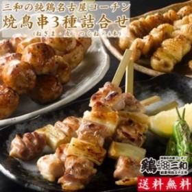 地鶏 鶏肉 送料無料 三和の純鶏名古屋コーチン焼鳥3種セット(12本入) 創業明治33年さんわ 鶏三和