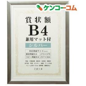 万丈 賞状額 兼用マット付 B4 シルバー ( 1枚 )/ 万丈