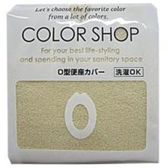 便座カバー O型 カラーショップ ベージュ 【5%OFFクーポン利用可能】【コード:CP34TSW】