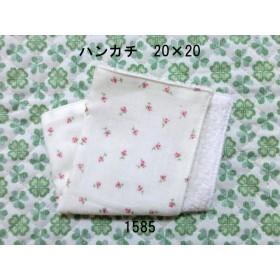 ハンカチ 20×20 小花 ダブルガーゼタオル 1585