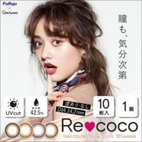 [メール便] 谷まりあ Re coco(リココ) [10枚入×1箱] 1day カラコン カラーコンタクトレンズ 度あり [ネコポス]