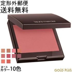 9月19日発売ローラメルシエ ブラッシュ カラー インフュージョン 選べる10色 -laura mercier-