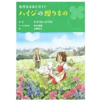 ハイジの贈りもの Forest Books名作なるほどガイド/たかはしたけお(著者),松永美穂(訳者),山崎牧子(その他)