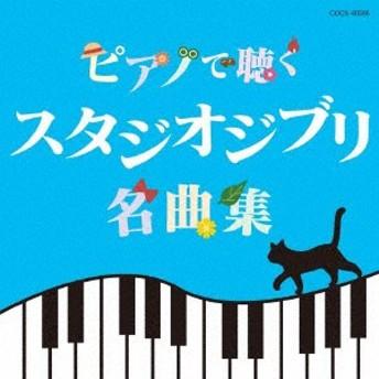 【新品】【CD】ピアノで聴く スタジオジブリ名曲集 エリザベス・ブライト