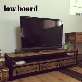 鉄と無垢材のローボード TVボード テレビ台 アイアン家具 鉄脚 インダストリアル