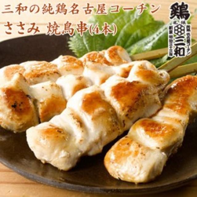 地鶏 鶏肉 三和の純鶏名古屋コーチン ささみ焼鳥串(4本) 創業明治33年さんわ 鶏三和 未加熱