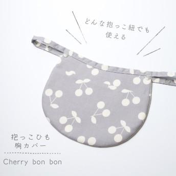 使い方いろいろ!ふんわり抱っこ紐のポケット付き胸元カバー『チェリーボンボン』