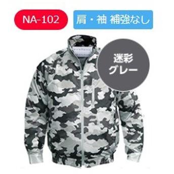 空調服 NA-102A 迷彩グレー NA-102 通常バッテリー電装品セット 肩・袖補強無し 立ち襟 チタン仕様 NSP