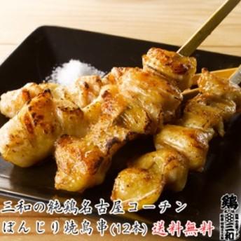 地鶏 鶏肉 送料無料 三和の純鶏名古屋コーチン ぼんじり 焼鳥串(12本) 創業明治33年さんわ 鶏三和 未加熱