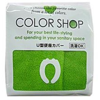 便座カバー U型 カラーショップ ライム 【5%OFFクーポン利用可能】【コード:CP34TSW】