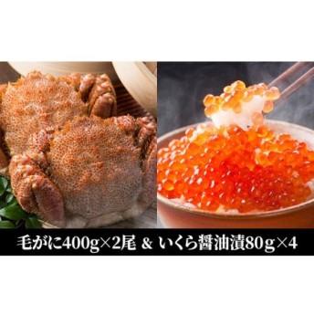北海道産活蒸し毛がに2尾といくら醤油漬80g×4本