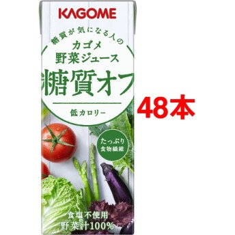 カゴメ 野菜ジュース 糖質オフ (200mL48本セット)