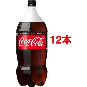 コカ・コーラ ゼロ (2L12本セット)