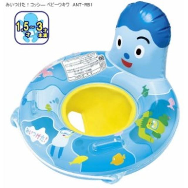 みいつけた!コッシーの足入れ浮き輪 幼児用 ベビーうきわ