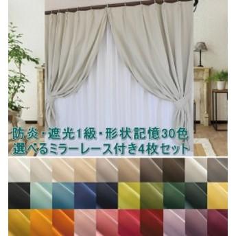 カーテン4枚セット 1級遮光 形状記憶加工 防炎 遮熱カーテン2枚+ミラーレース2枚 30色 無地 おしゃれ 日本製