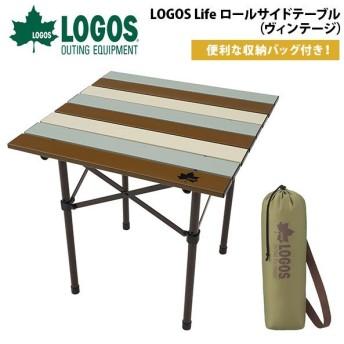 ロゴス LOGOS Life ロールサイドテーブル ヴィンテージ 折りたたみ 軽量 アルミ天板 アウトドア キャンプ バーベキュー BBQ レジャー 73185013