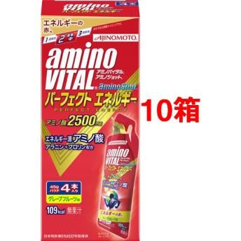 アミノバイタル アミノショット パーフェクトエネルギー (45g4本入10コセット)
