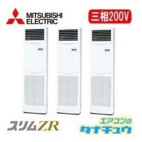 PSZT-ZRMP160KV 三菱電機 業務用エアコン 6馬力 床置形 三相200V 同時トリプル 省エネ仕様(R32) ワイヤード (メーカー直送)