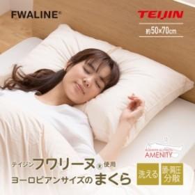 【送料無料】テイジン フワリーヌ使用 ヨーロピアンサイズのまくら(50×70cm)