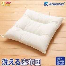 洗える 座布団 銘仙判 55×59cm アラエマックス テイジン ウォシュロン(R)中綿使用