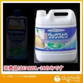 エスコ 4L[中性]ワックス除去補修剤 (EA920L-24)