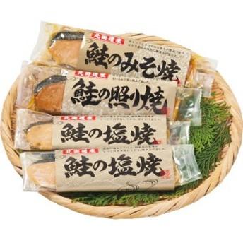 【送料無料】4548878025566 北海道産 鮭の3種詰合せ(4切)