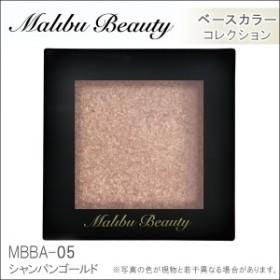 マリブビューティー シングルアイシャドウ ベースカラーコレクション MBBA-05【シャンパンゴールド】 (malibu beauty)