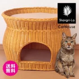 猫 キャットハウス 2段ベッド タイプ ペット ペットグッズ 猫用品 ベッド マット ベッド 籐製 Shangri-La/シャングリラ ラタン