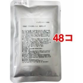 プロ仕様レトルト 鹿肉ミンチ(80g48コセット)[ドッグフード(ウェットフード)]【送料無料】