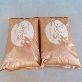 しあわせのれんげっ娘(精米):10kg×2袋