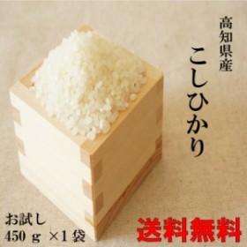 新米 ポイント消化 送料無料 400 食品 米 お試し 令和元年産 高知コシヒカリ450g(3合)1kg未満  代金引換不可 メール便