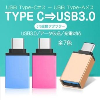 USB Type-A to Type-C 変換 アダプター コネクター タイプC OTG USB3.0 android スマホ Macbook タブレット 充電 データ伝送