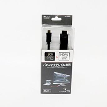 Type-C - HDMI変換ケーブル 3m 黒【ビックカメラグループオリジナル】 BCC-HD30/BK