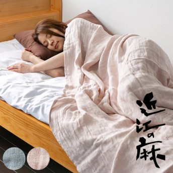 ガーゼケット 近江の麻 先染め 日本製 お昼寝 シングル ( ガーゼ 掛け布団 寝具 ふとん 肌掛け 肌かけ )