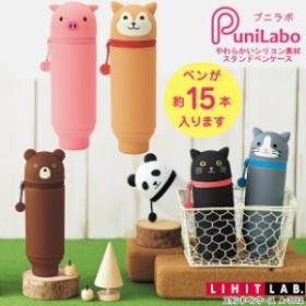 プニラボ スタンドペンケース かわいい動物