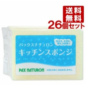 5%還元 【価格据え置き】送料無料 パックスナチュロン キッチンスポンジ(ナチュラル)26個セット PAX NATURON パックス 太陽油脂