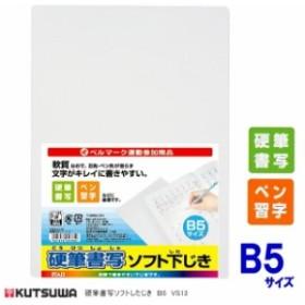 硬筆用書写用ソフト下敷 B5サイズ