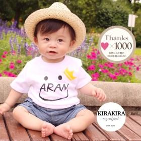 にこちゃん 名前入り Tシャツ 出産祝い 誕生日 リンクコーデ
