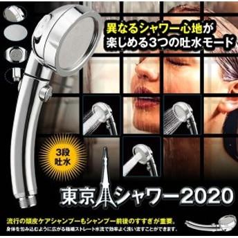 東京シャワーヘッド2020 シャワーヘッド 3段階モード ストップボタン 風呂 アタッチメント バス用品 節水 増圧 低水圧対応