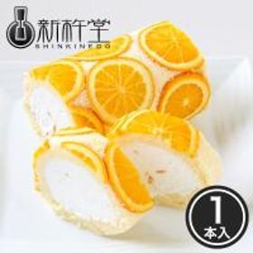 新杵堂 夏色スターロール(オレンジ&レモン) 1本 [ ロールケーキ ]